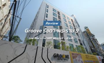 รีวิวตึกเสร็จ Groove รัชดา-พระราม9 คอนโดในรัชดาซอย 3 ใกล้เซ็นทรัล พระราม9 จาก Divine Development[รีวิวฉบับที่ 2197]