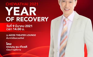 Chewathai 2021 : Year of Recovery แถลงแผนการดำเนินงาน และทิศทางของบริษัท 9 มี.ค.นี้