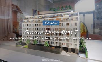 Groove Muse รัชดา 7 คอนโด Low Rise ในซอยรัชดา 7 ใกล้ MRT ศูนย์วัฒนธรรม จาก Divine Development [รีวิวฉบับที่ 2209]
