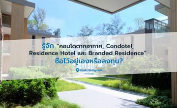 รู้จักคอนโดตากอากาศ, Condotel, Residence Hotel และ Branded Residence ซื้อไว้อยู่เองหรือลงทุน?