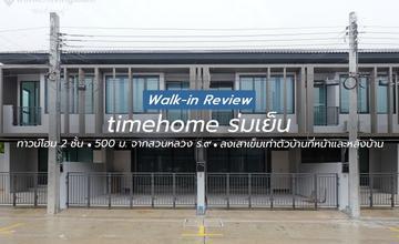 timehome ร่มเย็น ทาวน์โฮม 2 ชั้น สไตล์ Modern Contemporary ใกล้สวนเฉลิมพระเกียรติ ร.๙ จาก NL Asset [Walk-in Review]