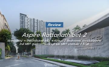 รีวิวตึกเสร็จ Aspire รัตนาธิเบศร์ 2 คอนโด High Rise ใกล้รถไฟฟ้าสายสีม่วง MRT บางกะสอ และ MRT ศูนย์ราชการนนทบุรี จาก AP [รีวิวฉบับที่ 2225]