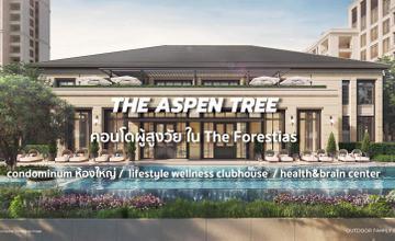The Aspen Tree : คอนโดสำหรับผู้สูงอายุ ใช้ชีวิตสูงวัยในฝัน ที่ The Forestias จาก MQDC [PREVIEW]