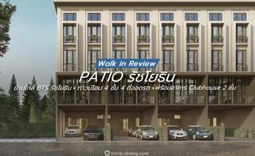 Patio รัชโยธิน ทาวน์โฮม 4 ชั้น 4 ที่จอดรถ และบ้านแฝด 3 ชั้น ในเสนานิคม 1 ซอย 12 ใกล้ BTS รัชโยธิน จาก พฤกษา[Walk-in Review]