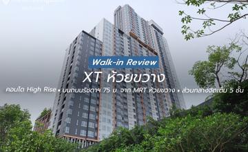 รีวิวตึกเสร็จ XT ห้วยขวาง คอนโด High Rise 2 อาคาร ห่างจาก MRT ห้วยขวาง 75 เมตร จาก แสนสิริ [Walk-in Review]
