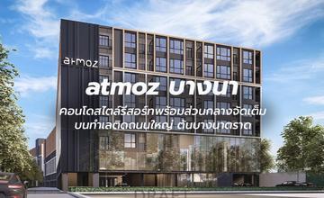 ATMOZ บางนา Low Rise สไตล์รีสอร์ทพร้อมส่วนกลางจัดเต็ม บนทำเลติดถนนใหญ่ ต้นบางนาตราด โครงการใหม่จาก AssetWise [PREVIEW]