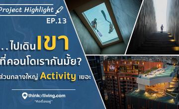 Project Highlight EP.13 : Life Ladprao Valley ตรงข้ามเซ็นทรัล ส่วนกลาง 4 ชั้น 3 สระว่ายน้ำ