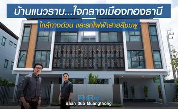 คิดเรื่องอยู่ Ep.573 : Baan 365 Muangthong