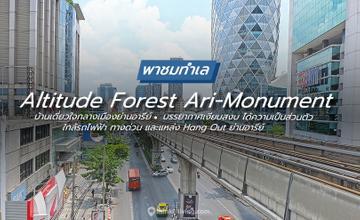 รีวิวทำเล Altitude Forest Ari-Monument บ้านเดี่ยวระดับ LUXURY ใจกลางเมืองย่านอารีย์ จาก Altitude Development