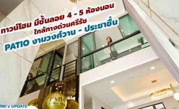 Think's Update EP.147 : อัปเดตโครงการ PATIO งามวงศ์วาน – ประชาชื่น ทาวน์โฮม 3 – 3.5 ชั้น จาก พฤกษาฯ