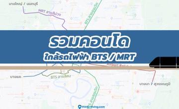 รวมคอนโดใกล้รถไฟฟ้า BTS MRT ทุกสถานี