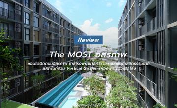 รีวิวตึกเสร็จ The MOST อิสรภาพ คอนโด Low Rise บนถนนอิสรภาพ ใกล้โรงพยาบาลศิริราช จาก Nirvana Daii [รีวิวฉบับที่ 2253]