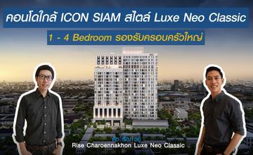คิดเรื่องอยู่ Ep.577 : Rise Charoennakhon Luxe Neo Classic