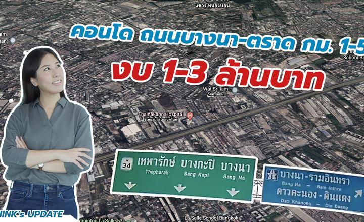 Think's Update EP.148 : อัปเดตคอนโดถนนบางนา-ตราด กม.1-5 งบ 1-3 ล้านบาท