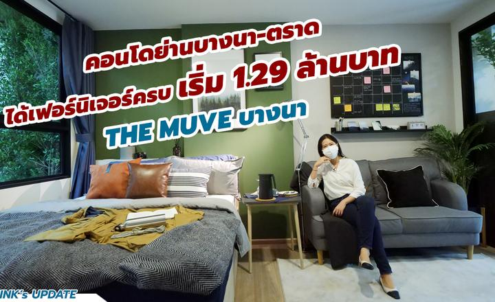 Think's Update EP.149 : อัปเดตโครงการ THE MUVE บางนา ได้เฟอร์นิเจอร์ครบ เริ่ม 1.29 ล้านบาท