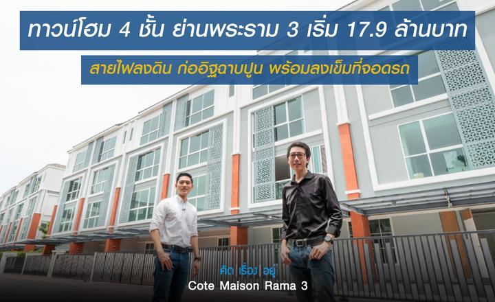 คิดเรื่องอยู่ Ep.578 : Cote Maison Rama 3