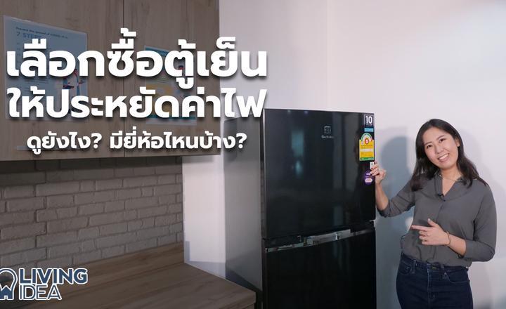 Living Idea : เลือกซื้อตู้เย็นให้ประหยัดค่าไฟดูยังไง มียี่ห้อไหนบ้าง?