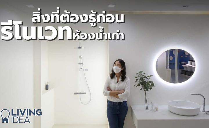 ก่อนรีโนเวทห้องน้ำเก่า ต้องรู้อะไรบ้าง?