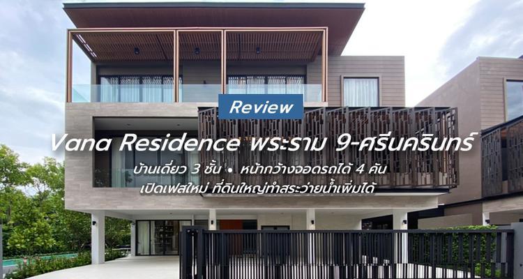 Vana Residence พระราม 9 – ศรีนครินทร์ อัปเดตพื้นที่ส่วนกลางและบ้านตัวอย่างแบบใหม่ จาก Asset Five[รีวิวฉบับที่ 2257]