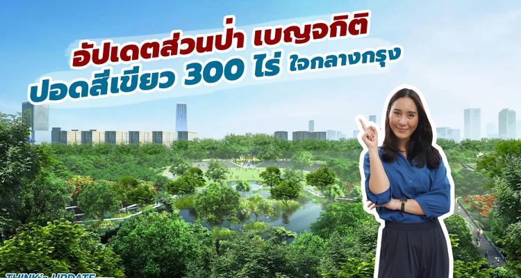 """Think's Update EP.151 : อัปเดตโครงการสวนป่า """"เบญจกิติ"""" ปอดสีเขียว 300 ไร่ ใจกลางกรุง"""