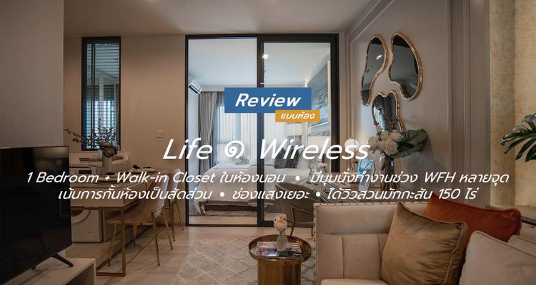 รีวิวแบบห้องโครงการ Life ๑ Wireless ที่เน้นความโปร่งโล่ง กั้นฟังก์ชันเป็นสัดส่วน และได้วิวสวนมักกะสัน 150 ไร่ จาก AP