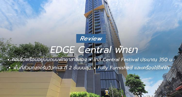 EDGE Central Pattaya คอนโด High Rise 31 ชั้น ใกล้ห้าง Central Festival พัทยา จาก แสนสิริ [รีวิวฉบับที่ 2281]