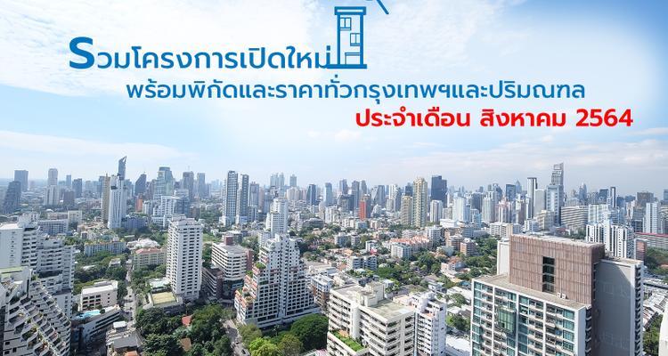 รวมโครงการบ้าน-คอนโดเปิดใหม่ กรุงเทพและปริมณฑลสิงหาคม2564 [ฉบับที่ 3]
