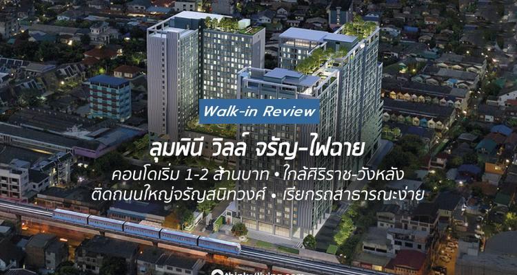 ลุมพินี วิลล์ จรัญ ไฟฉาย คอนโดเริ่ม 1-2 ล้านบาท ติดถนนใหญ่ ใกล้ศิริราช ตลาดวังหลัง จาก LPN [Walk-in Review]