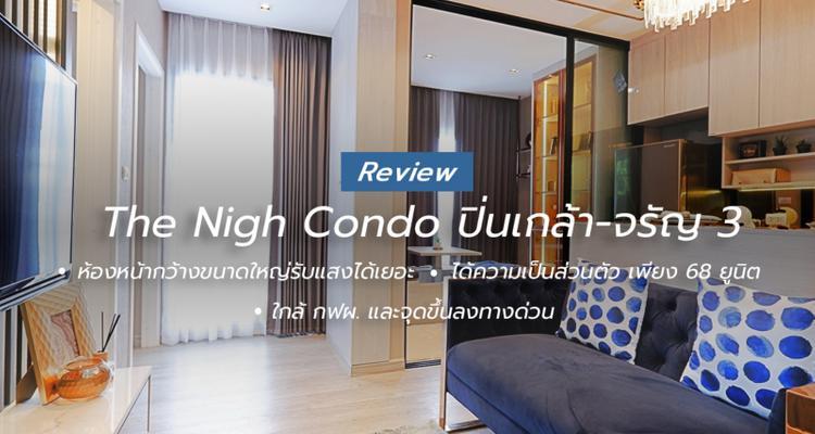 The Nigh Condo ปิ่นเกล้า-จรัญ 3 คอนโด Low Rise 8 ชั้น เพียง 68 ยูนิต ใกล้ทางด่วนและรถไฟสายสีแดงอ่อน จาก โชคสว่างเคหะการ [รีวิวฉบับที่ 2284]