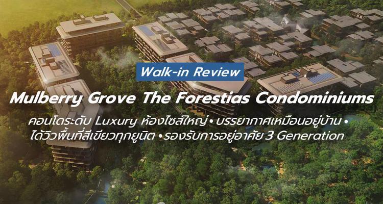 Mulberry Grove The Forestias Condominiums คอนโด Luxury ห้องใหญ่ บรรยากาศเหมือนอยู่บ้าน ได้วิวพื้นที่สีเขียวทุกห้อง รองรับทุก Generation จาก MQDC [Walk-in Review]