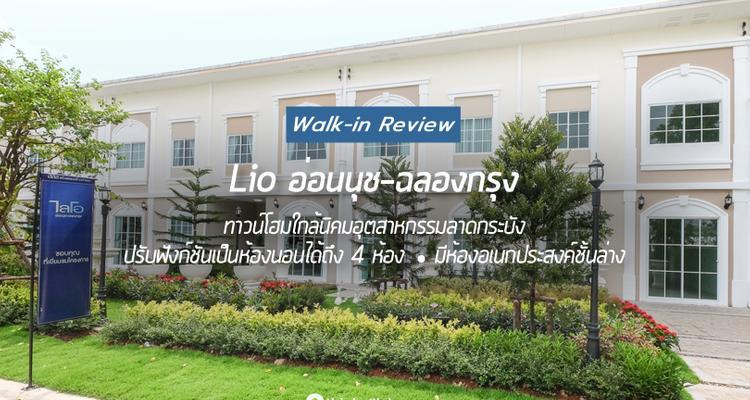 Lio อ่อนนุช-ฉลองกรุง ทาวน์โฮมใกล้นิคมฯ ลาดกระบัง จาก ลลิล พร็อพเพอร์ตี้ [Walk-in รีวิว]