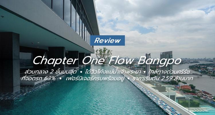 รีวิวตึกเสร็จ Chapter One Flow บางโพ คอนโดวิวโค้งแม่น้ำเจ้าพระยา ใกล้สะพานพระราม 7 และทางด่วนศรีรัช จาก พฤกษา  [รีวิวฉบับที่ 2296]