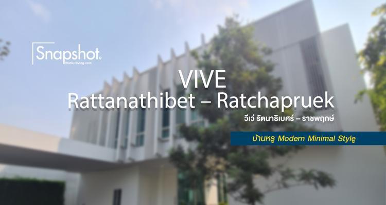 Snapshot @VIVE รัตนาธิเบศร์ – ราชพฤกษ์