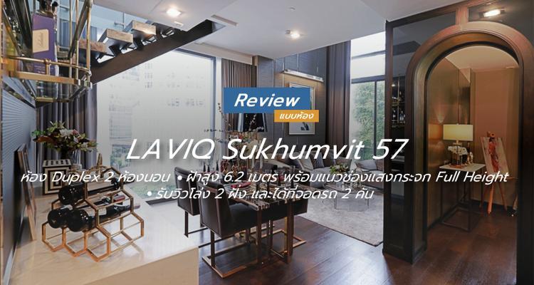 รีวิวแบบห้อง Duplex โครงการ Laviq Sukhumvit 57 คอนโด High Rise ใกล้ BTS ทองหล่อ 100 เมตร จาก Real Asset